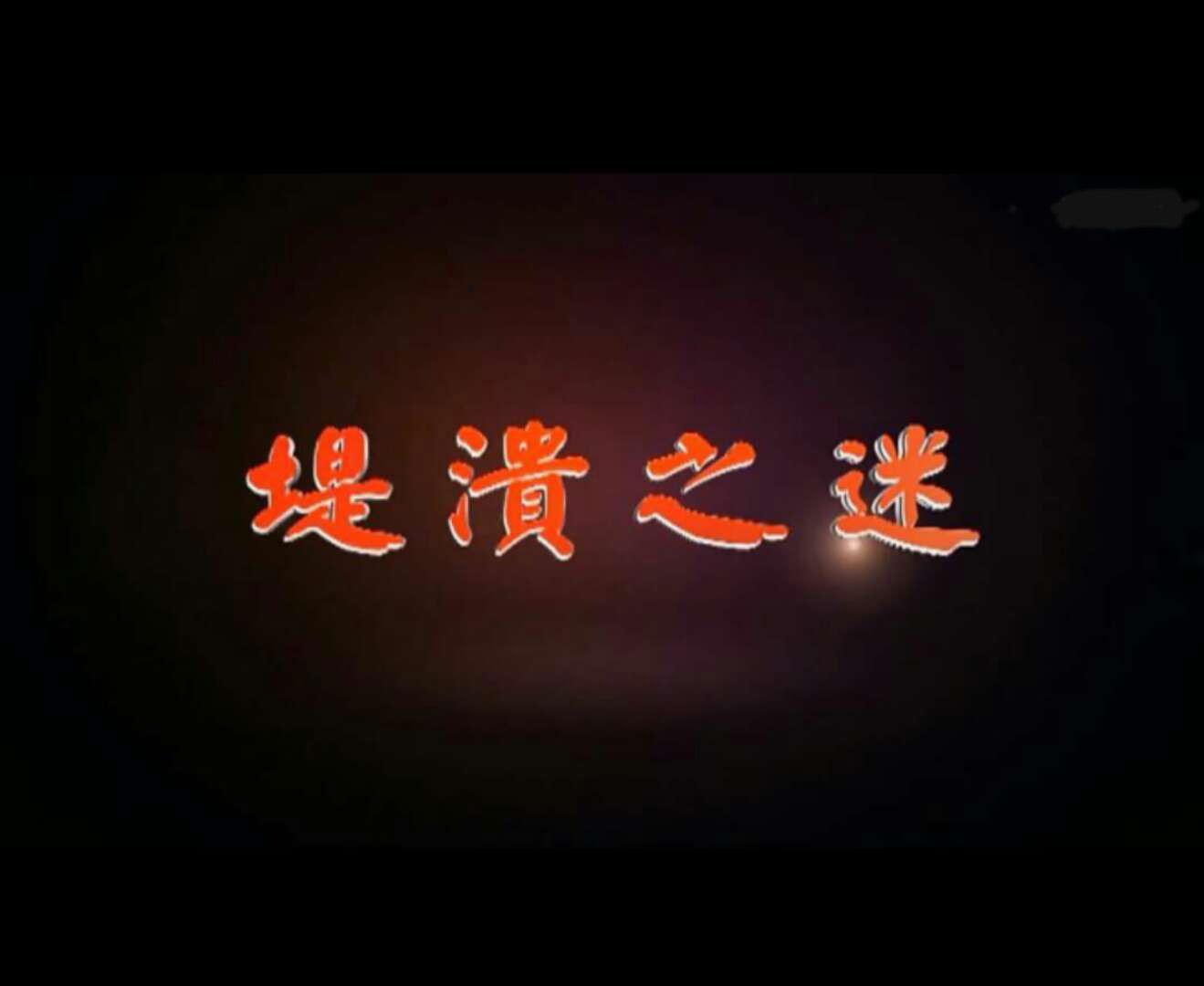 息烽县人民检察院预防职务犯罪微电影